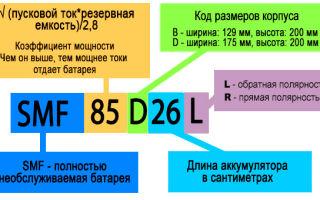 Маркировка аккумуляторов евро, япония, америка. что значит их расшифровка