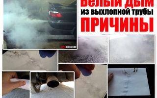Белый дым из выхлопной трубы — как узнать причины почему идет белый дым из глушителя автомобиля