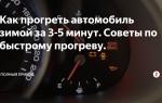 Быстрый прогрев автомобиля. как прогреть двигатель за 5 мин (советы)