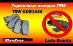 Выбор тормозных колодок для Lada Granta — какие лучше?