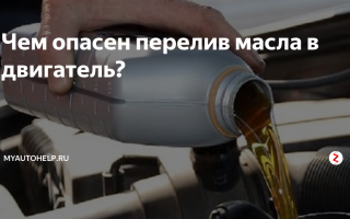 Перелив масла (двигателя и акпп) | что будет и что делать