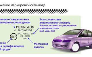 Маркировка стекол автомобиля — виды и их расшифровка