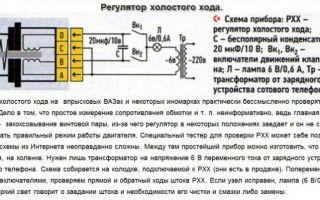 Регулятор холостого хода (рхх) — устройство, неисправности, проверка